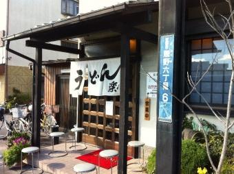 Rakuraku_001_org.jpg