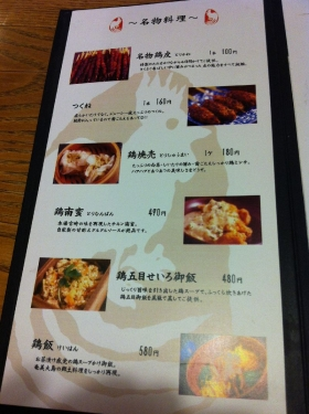 TorikawaKeihan_000_org.jpg