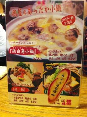 TorikawaKeihan_001_org.jpg
