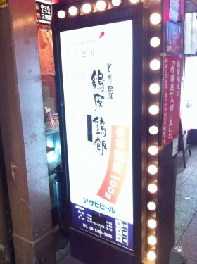 TorikawaKeihan_014_org.jpg