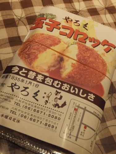 Yaroku_000_org.jpg