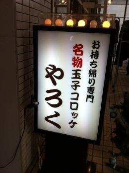 Yaroku_003_org.jpg