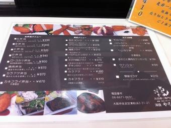 Yaroku_008_org.jpg