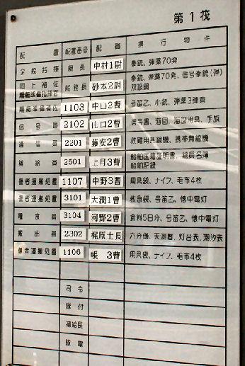 自衛艦ネタ.jpg