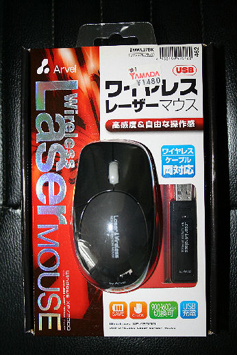 ワイヤレスマウス.jpg