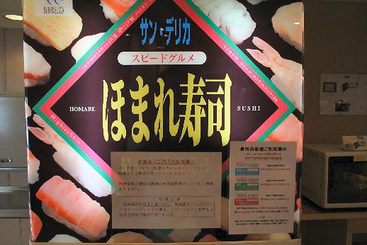 冷凍寿司.jpg