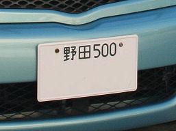 野田.jpg