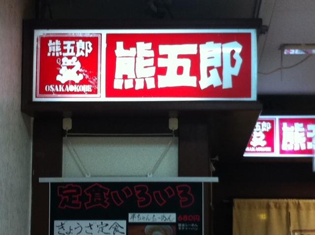 熊五郎ダイエー京橋店