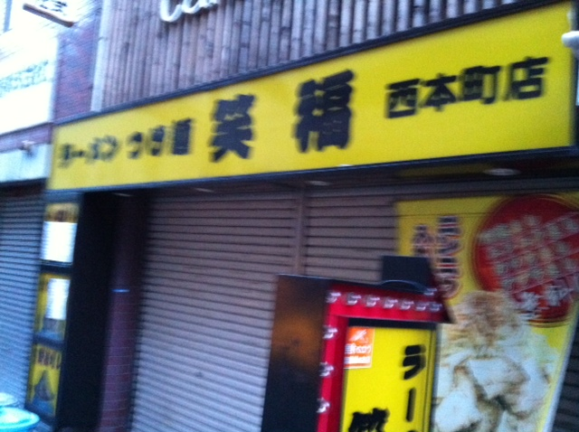 笑福西本町店