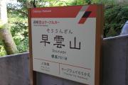 2010 Hakone 20