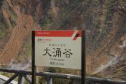 2010 Hakone 25