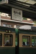 100 稲村ヶ崎