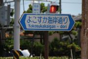 01 うみかぜの路