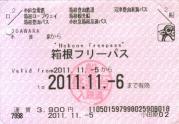 43 チケット
