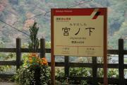 03 箱根登山鉄道