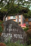 10 富士屋ホテル