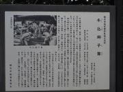 04 驚神社