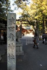 260 猿田彦神社