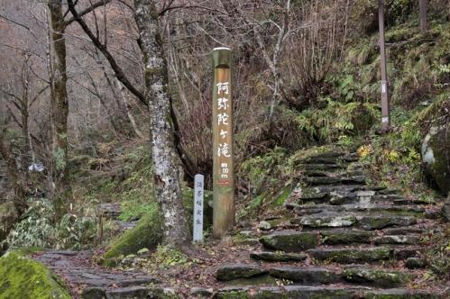 阿弥陀ヶ滝入口
