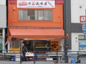 CA23OUPC縺ソ縺・_convert_20120421190350丸味屋