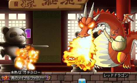 VSレッドドラゴン2