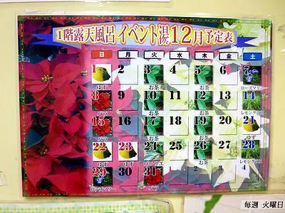 1F露天風呂イベント湯12月予定表