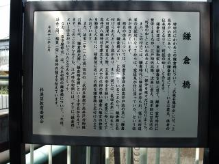 鎌倉橋 3