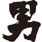 t-time_t-kanji-a-otoko[1]