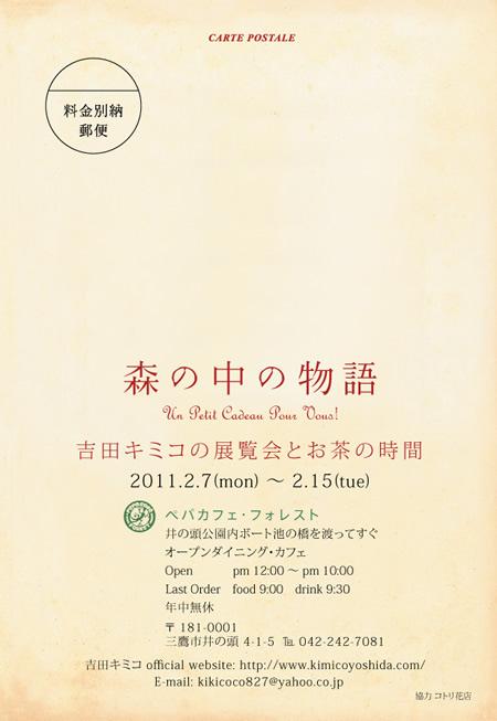 110125kimico1.jpg
