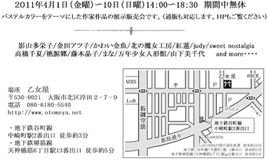 20110401pasteldm1.jpg