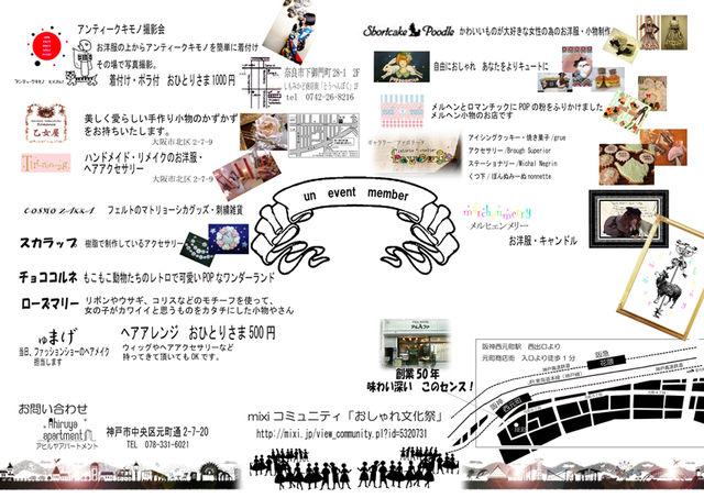 2011osharebunnkasai1.jpg