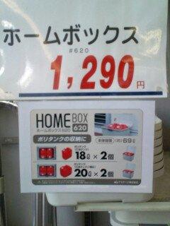 BOX2 (3)