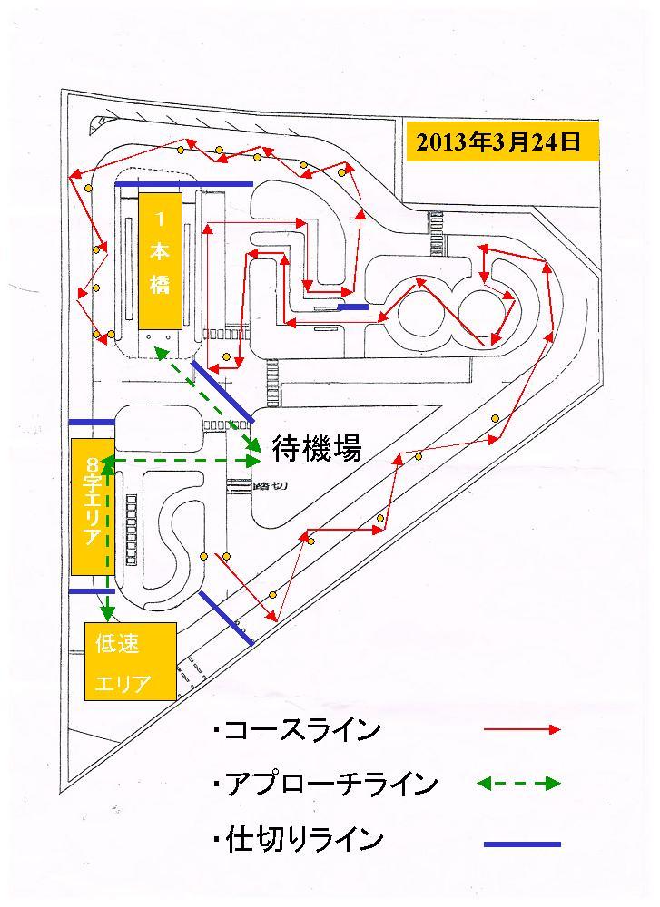 20130324 コース図