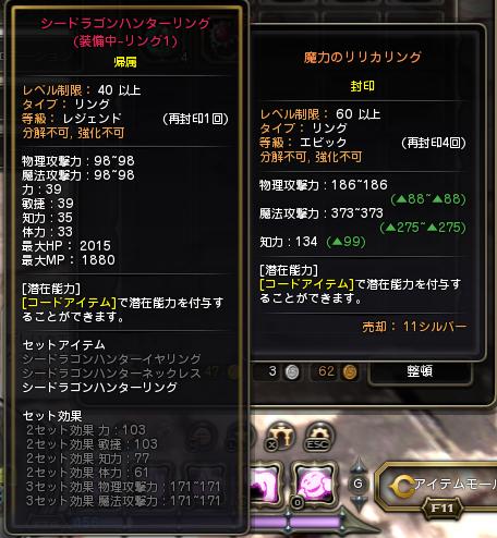 DN 2013-04-01 21-56-50 Mon リング買ったよ