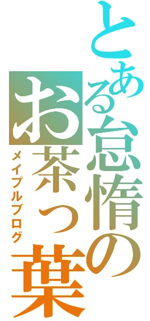 お茶ロゴ1