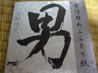 2010_0603男の脂取紙0001