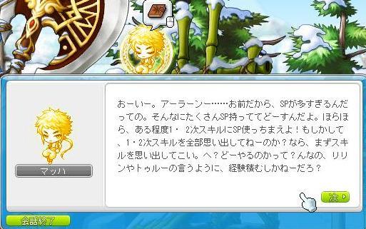 Maple101210_172627.jpg