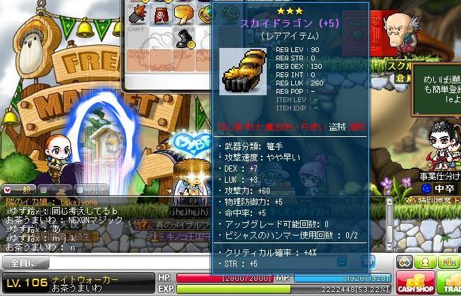 Maple101229_050232.jpg