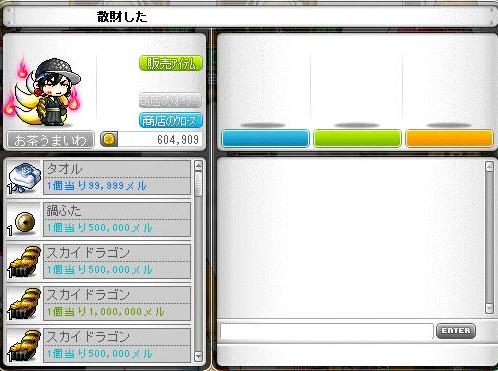 Maple110112_004727.jpg