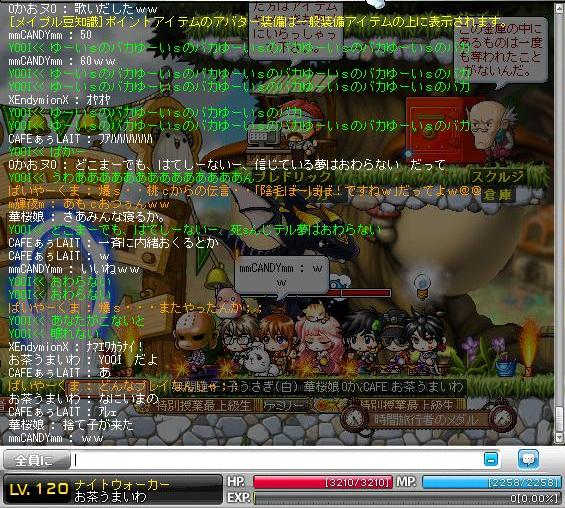Maple110227_001516.jpg