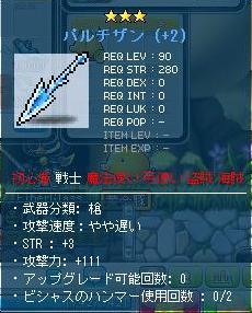 Maple110327_045442.jpg