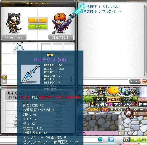 Maple110327_181432.jpg