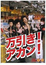 f1ca3_185_news_thumb_JKS_poster-m.jpg