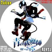 青の祓魔師①-2