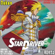 STAR DRIVER 輝きのタクト⑭