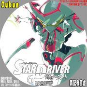 STAR DRIVER 輝きのタクト⑬