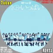 AKB48「AKBがいっぱい ザ・ベスト・ミュージックビデオ」-2