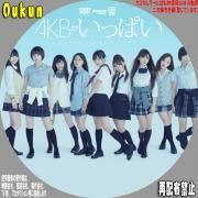 AKB48「AKBがいっぱい ザ・ベスト・ミュージックビデオ」