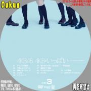AKB48「AKBがいっぱい ザ・ベスト・ミュージックビデオ」①-3