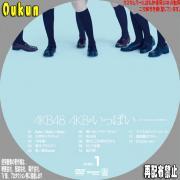 AKB48「AKBがいっぱい ザ・ベスト・ミュージックビデオ」①-1